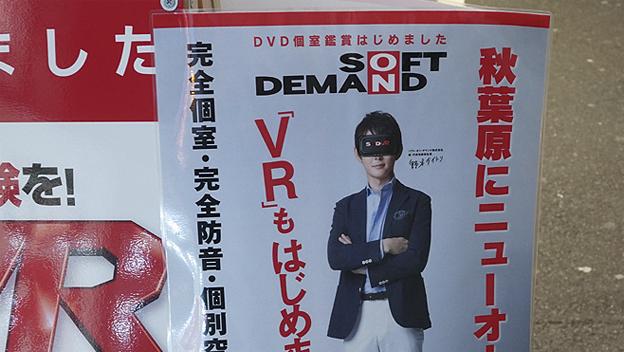 Peliculas porno realidad virtual dvd xxx En Japon Ya Alquilan Salas De Porno En Realidad Virtual Life Computerhoy Com