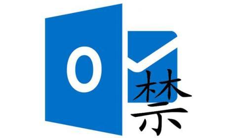 Outlook hackeado China