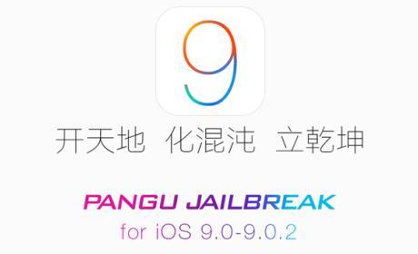 Cómo hacer jailbreak untethered en iOS9 con Pangu 9