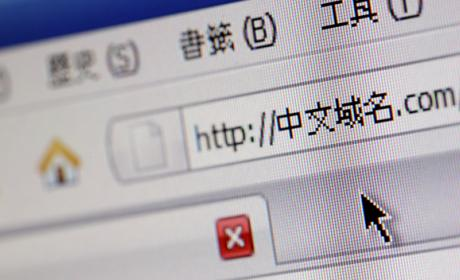 China intensifica su batalla contra los VPN