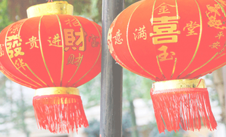 felicitar año nuevo chino