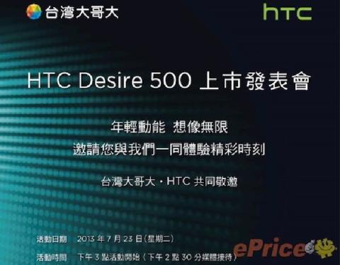 HTC anunciará su nuevo Desire 500 el próximo 23 de Julio