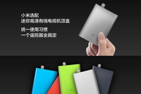 Xiaomi set-top