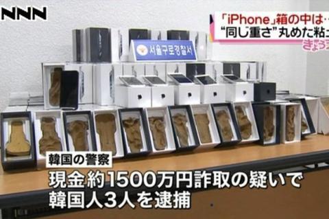 Cajas de iPhone falsos hechos con arcilla