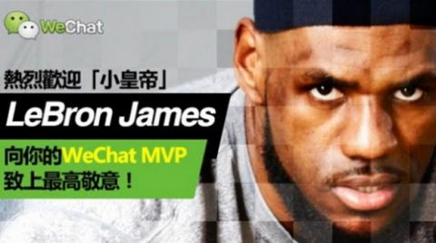 LeBron James WeChat