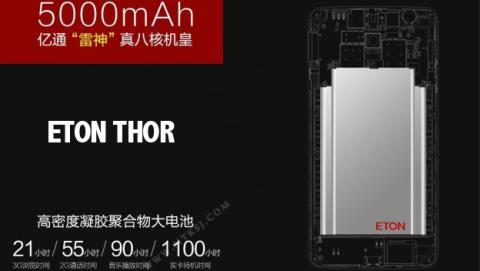 Eton Thor, el smartphone con ¿la mejor batería del mercado?