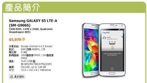 Una tienda coreana desvela el Samsung Galaxy S5 Prime con pantalla QHD, SnapDragon 805 y Android 4.4.3 KitKat