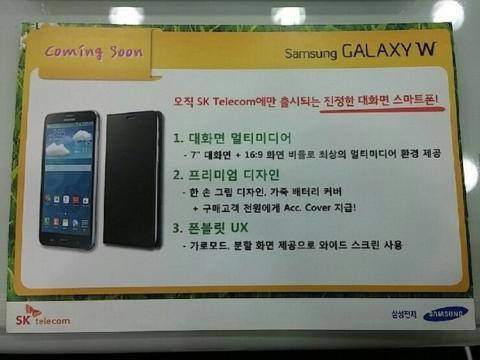 Samsung Galaxy W smartphone de 7 pulgadas