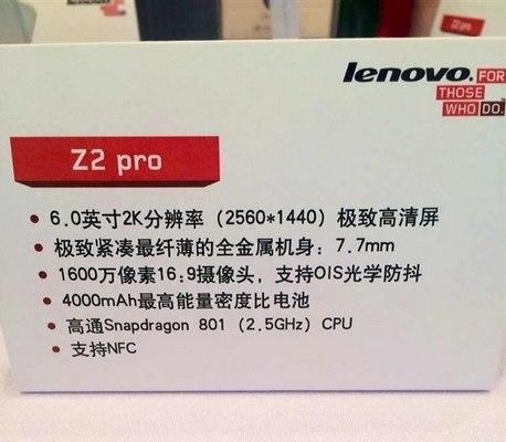 Lenovo Vibe Z2 Pro con pantalla QHD
