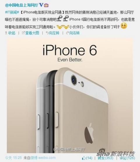iPhone 6 según China Telecom