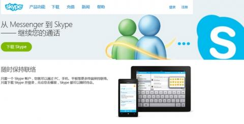 MSN Messenger cierra en China