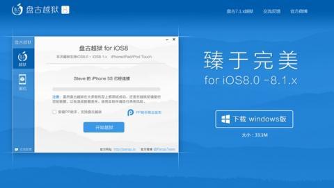 El jailbreak de iOS 8.1 llamado Pangu8, ya disponible