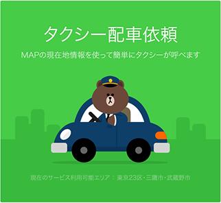 Servicio Taxi de Line