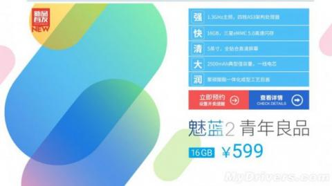 Se filtran el precio y las especificaciones del Meizu M2 un día antes de su lanzamiento