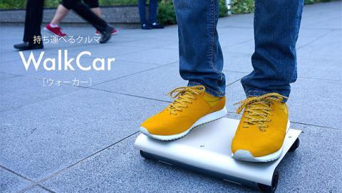 WalkCar, el segway del futuro que cabe en cualquier sitio