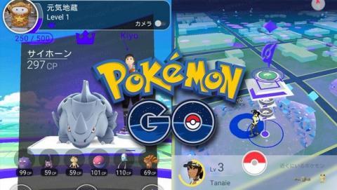 Ladrones utilizan Pokémon GO para robar a 9 víctimas