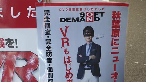 Salas de porno en realidad virtual se alquilan por horas en Japón