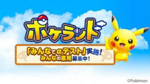 Pokéland, nuevo juego gratis de Pokémon para móviles Android.