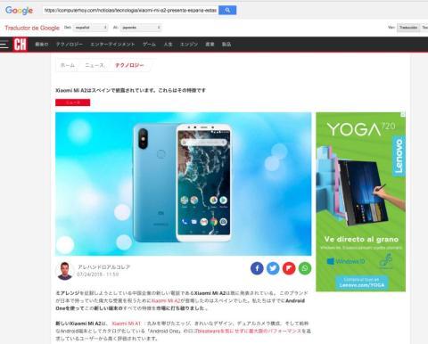 Cómo traducir una web con Google