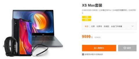 Xiaomi packs