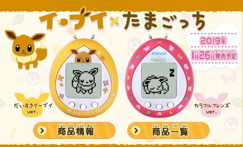tamagotchi pokemon