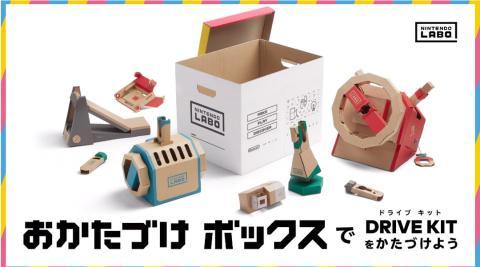 Caja vacía de Nintendo