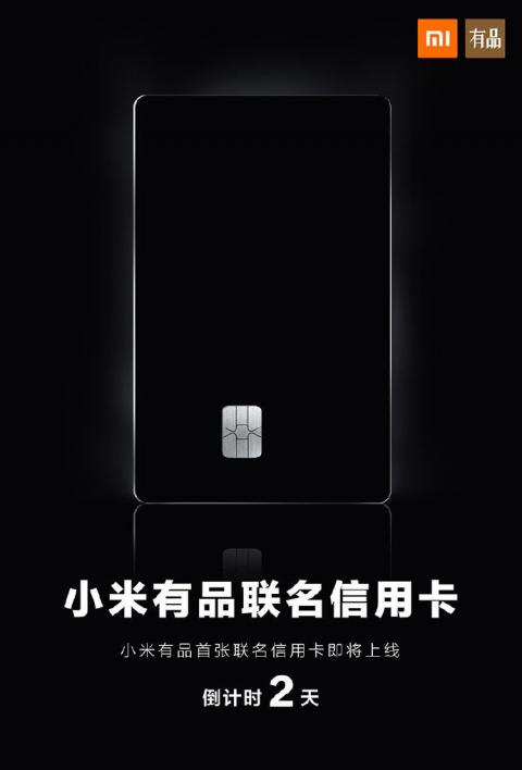 Tarjeta crédito Xiaomi