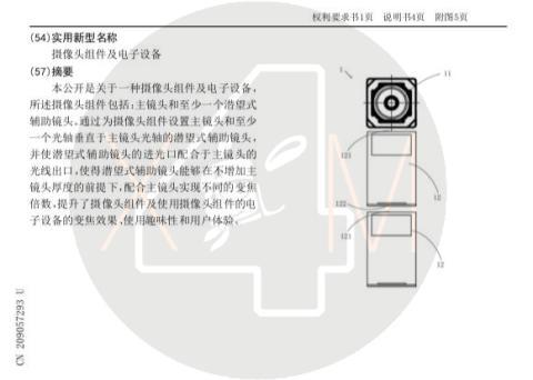 Xiaomi doble lente