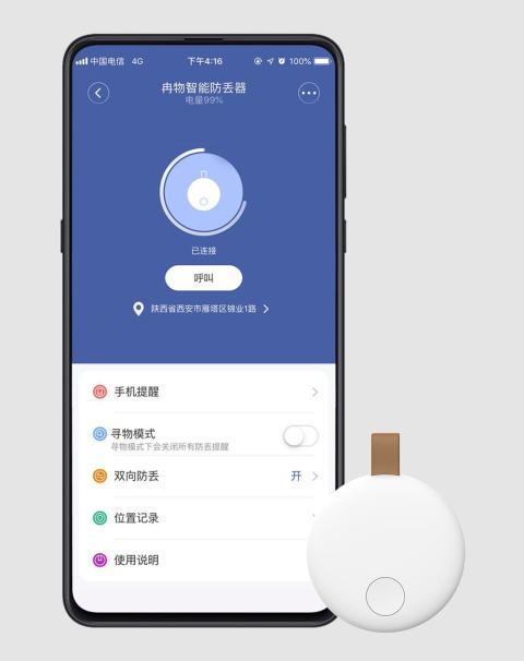 Xiaomi aplicación