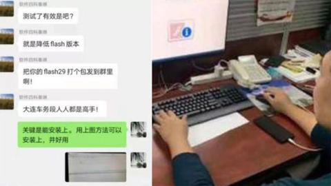 Adobe Flash China