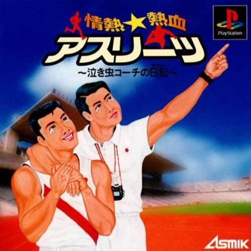 Jounetsu Nekketsu Athletes Nakimushi Coach no Nikki  PlayStation, una de las peores portadas